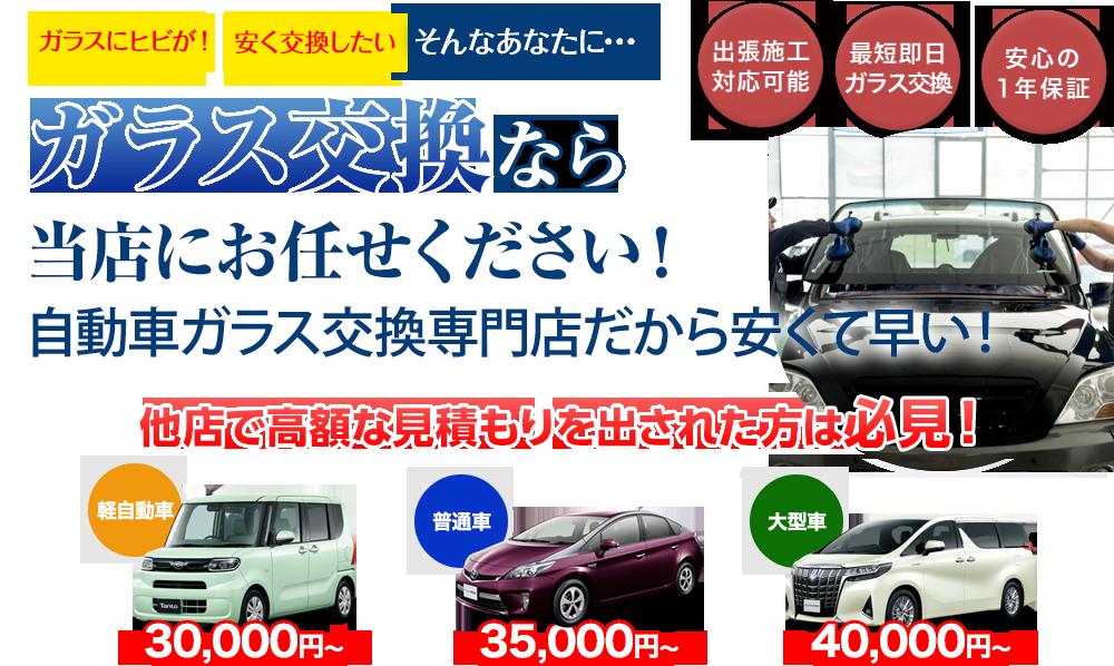ガラス交換なら(株)イーグルジャパンにお任せください!自動車ガラス交換専門店だから安くて早い!