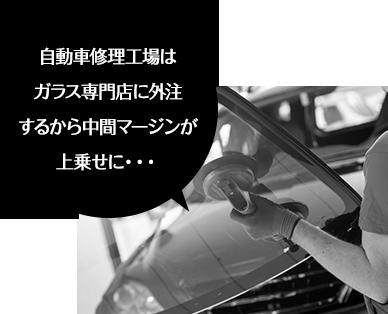 自動車修理工場はガラス専門店に外注するから中間マージンが上乗せに・・・