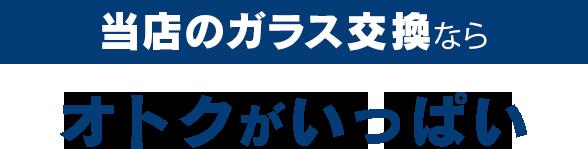 (株)イーグルジャパンのガラス交換ならオトクがいっぱい