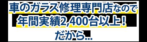 (株)イーグルジャパンは年間実績2,400台以上!だから…