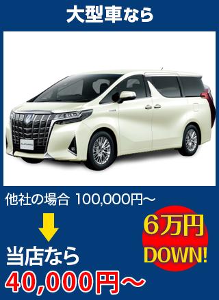 大型車なら、他社の場合100,000円~のところを(株)イーグルジャパンなら40,000円~ 6万円DOWN!